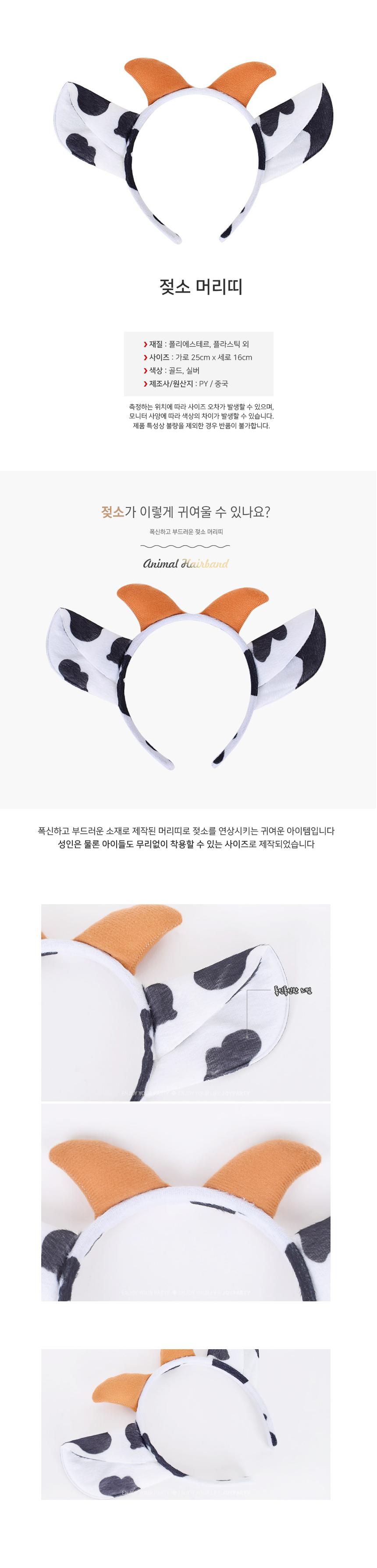 젖소 머리띠 - 파티마트, 3,000원, 파티의상/잡화, 머리띠/머리장식/가발