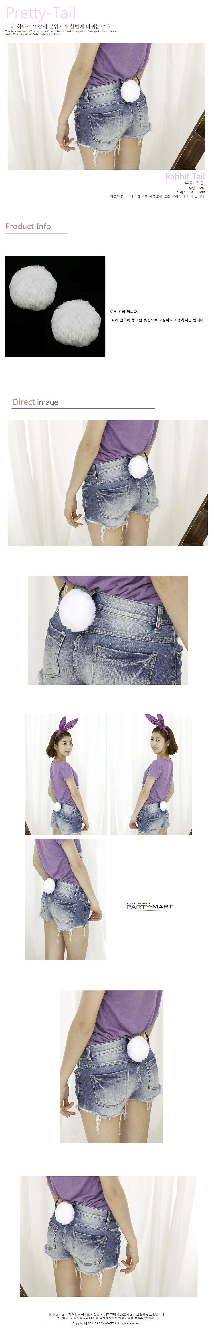 토끼꼬리 - 파티마트, 2,500원, 파티용품, 보조용품