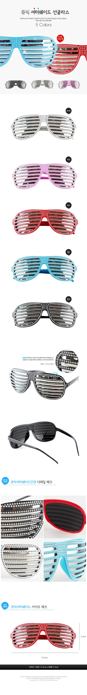 큐빅 셔터쉐이드 선글라스 블랙 - 파티마트, 3,000원, 파티의상/잡화, 가면/안경