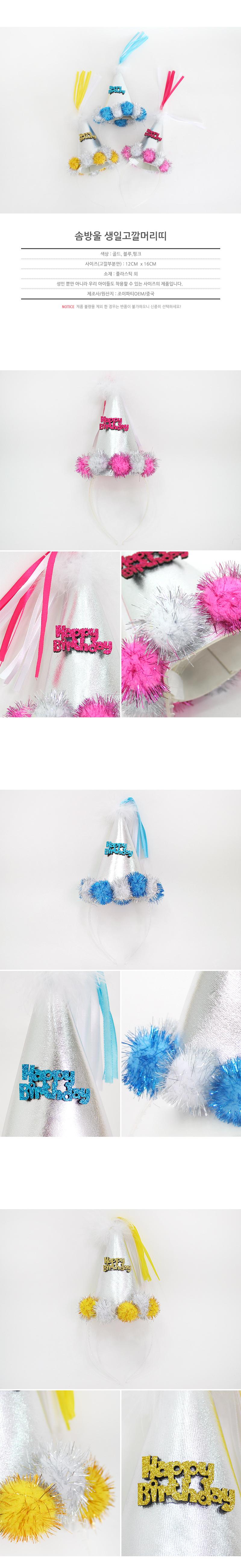 솜방울 생일고깔머리띠 핑크 - 파티마트, 3,500원, 파티의상/잡화, 모자/고깔
