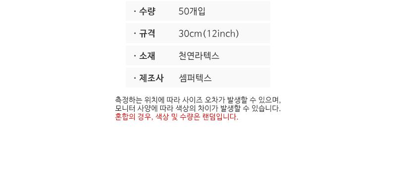 셈퍼텍스 30cm풍선(12인치) 펄혼합 50입 - 파티마트, 7,500원, 파티용품, 풍선/세트