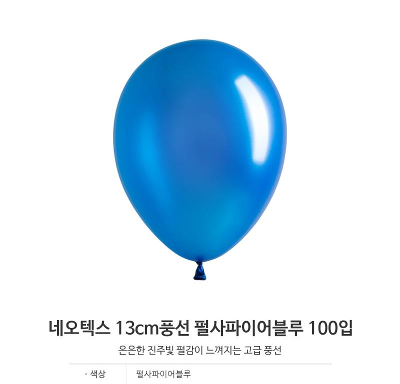 네오텍스 13cm풍선(5인치) 펄사파이어블루 100입 - 파티마트, 6,000원, 파티용품, 풍선/세트