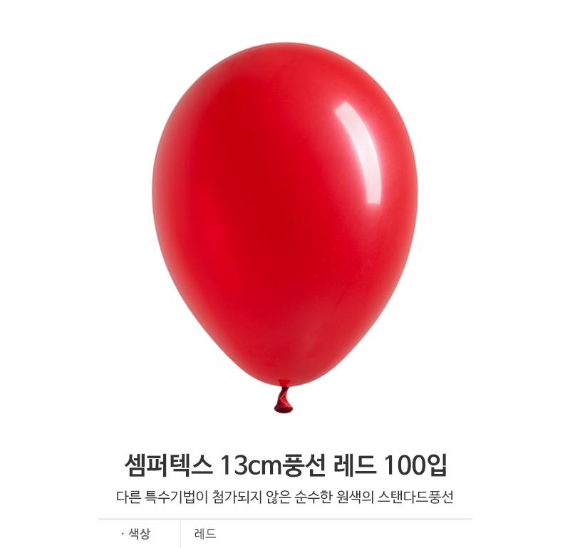 셈퍼텍스 13cm풍선(5인치) 레드 100입 - 파티마트, 5,400원, 파티용품, 풍선/세트