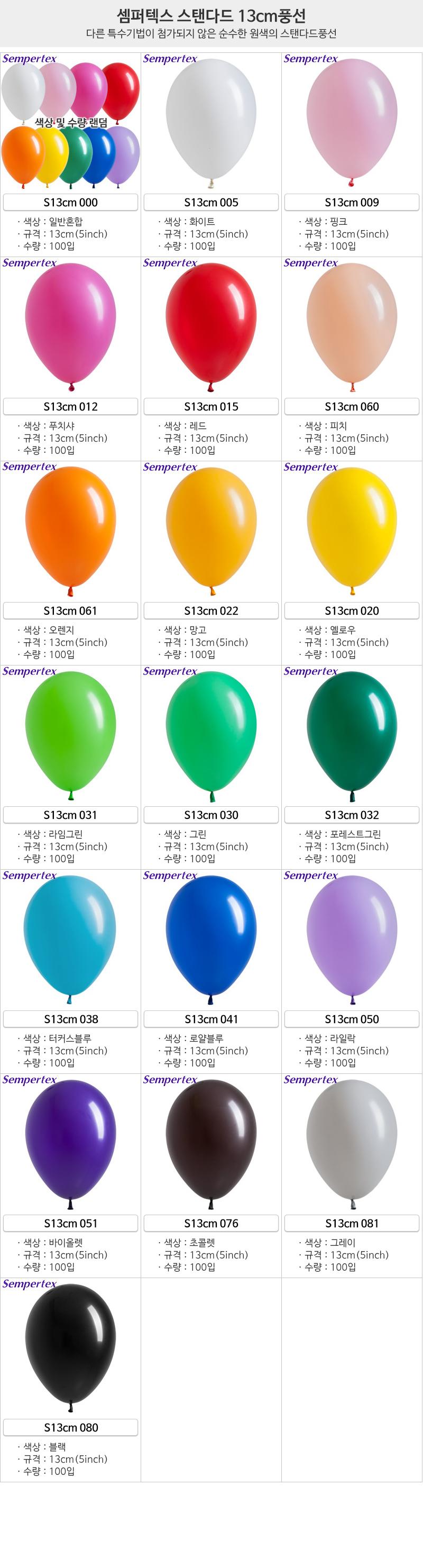 셈퍼텍스 13cm풍선(5인치) 파스텔혼합 100입 - 파티마트, 5,400원, 파티용품, 풍선/세트
