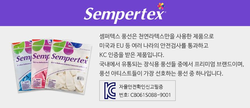 셈퍼텍스 30cm풍선(12인치) 푸치샤 50입 - 파티마트, 7,000원, 파티용품, 풍선/세트