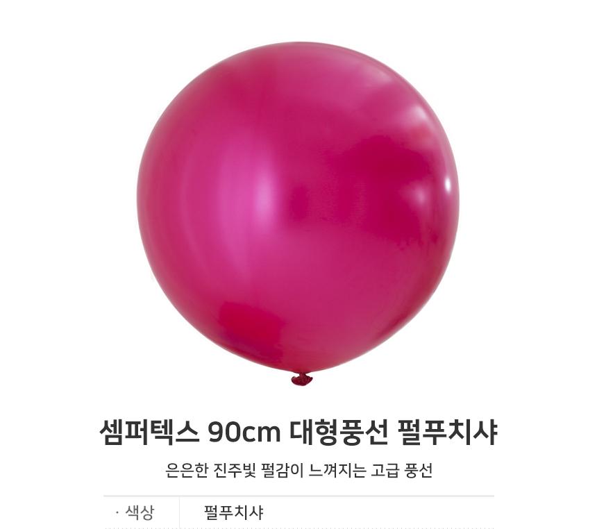 셈퍼텍스 90cm대형풍선(36인치) 펄푸치샤 1개 - 파티마트, 3,400원, 파티용품, 풍선/세트