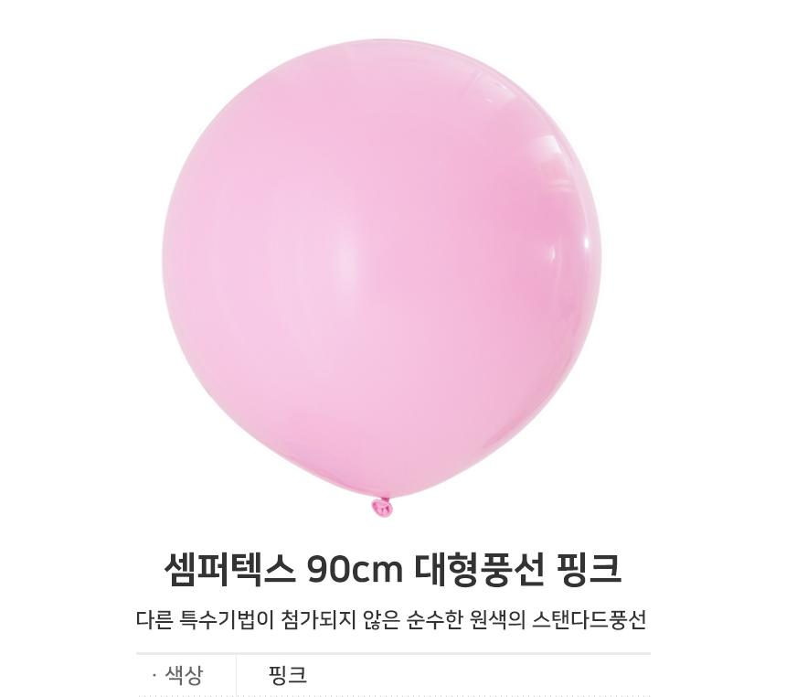 셈퍼텍스 90cm대형풍선(36인치) 핑크 1개 - 파티마트, 3,200원, 파티용품, 풍선/세트