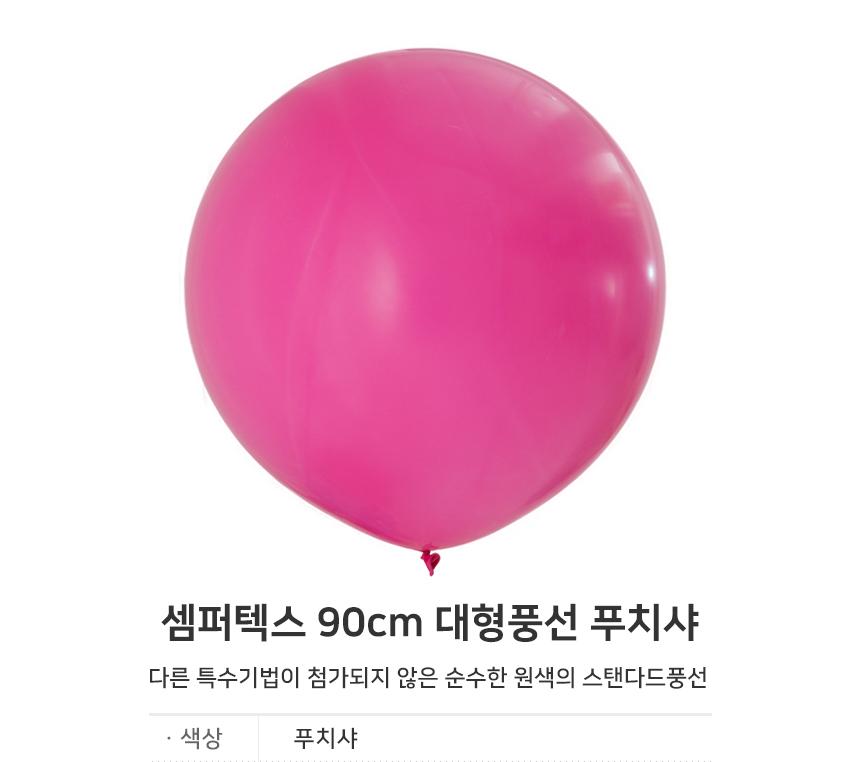 셈퍼텍스 90cm대형풍선(36인치) 푸치샤 1개 - 파티마트, 3,200원, 파티용품, 풍선/세트