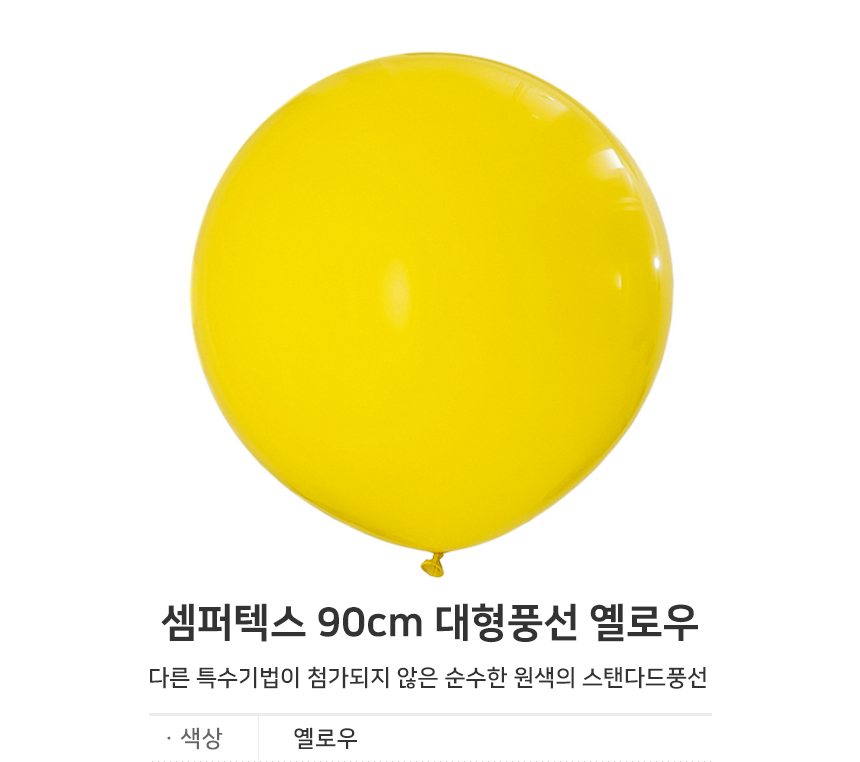 셈퍼텍스 90cm대형풍선(36인치) 옐로우 1개 - 파티마트, 3,200원, 파티용품, 풍선/세트
