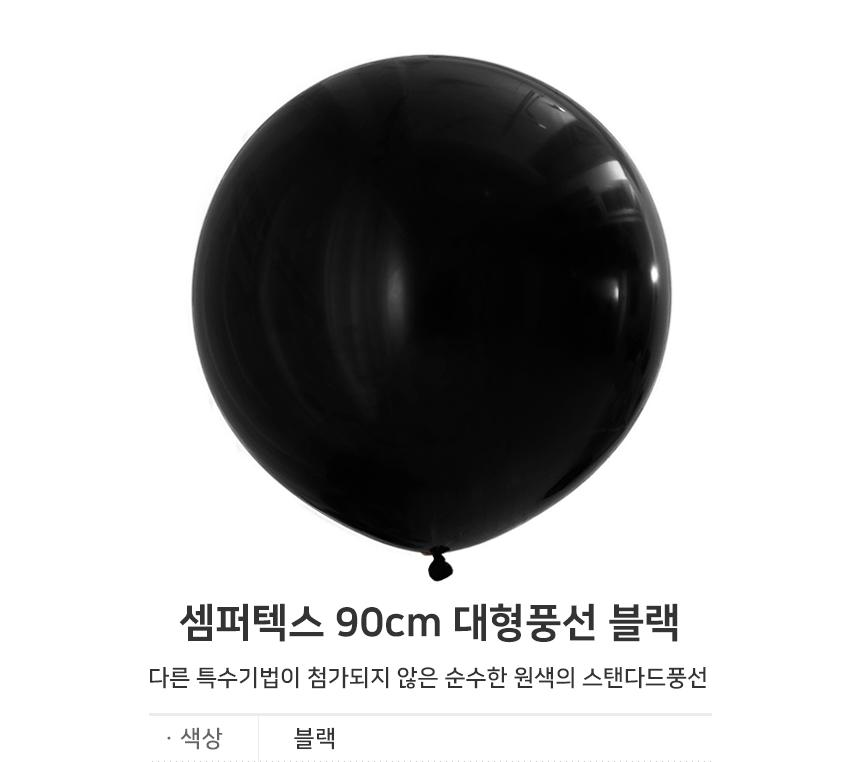 셈퍼텍스 90cm대형풍선(36인치) 블랙 1개 - 파티마트, 3,200원, 파티용품, 풍선/세트