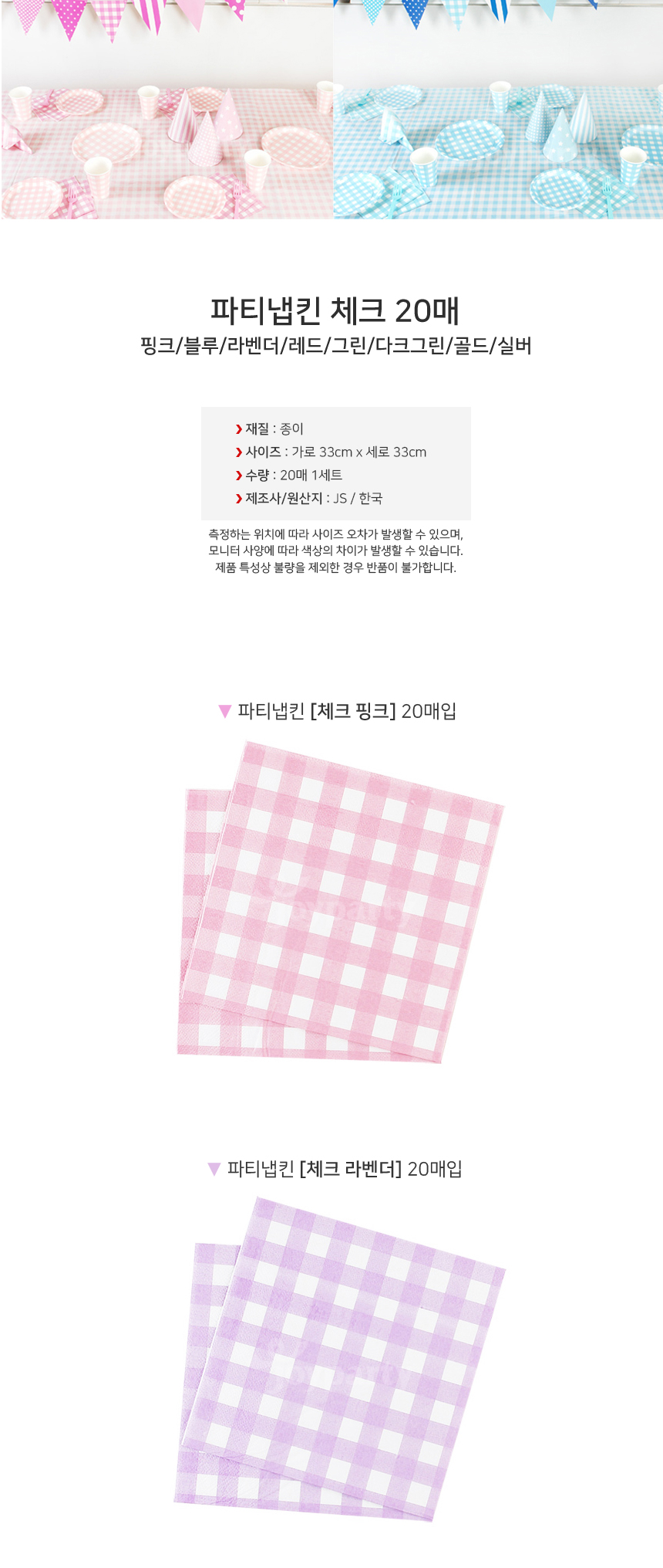 파티냅킨 체크 핑크 20매입 - 파티마트, 3,000원, 파티용품, 식기/테이블/세트