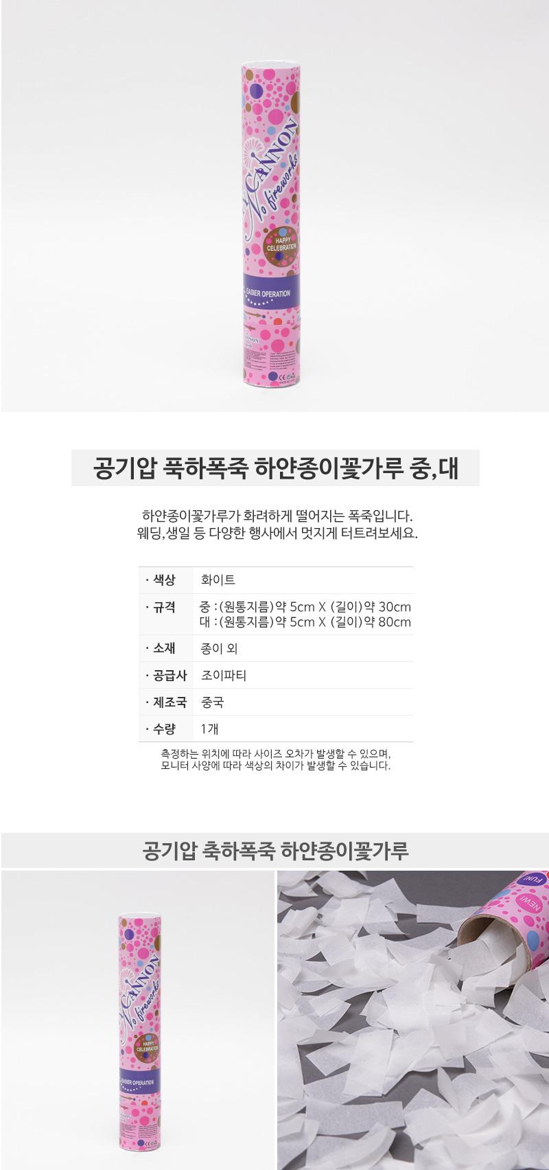 공기압 축하폭죽 중 하얀종이꽃가루 - 파티마트, 3,900원, 파티용품, 양초/폭죽