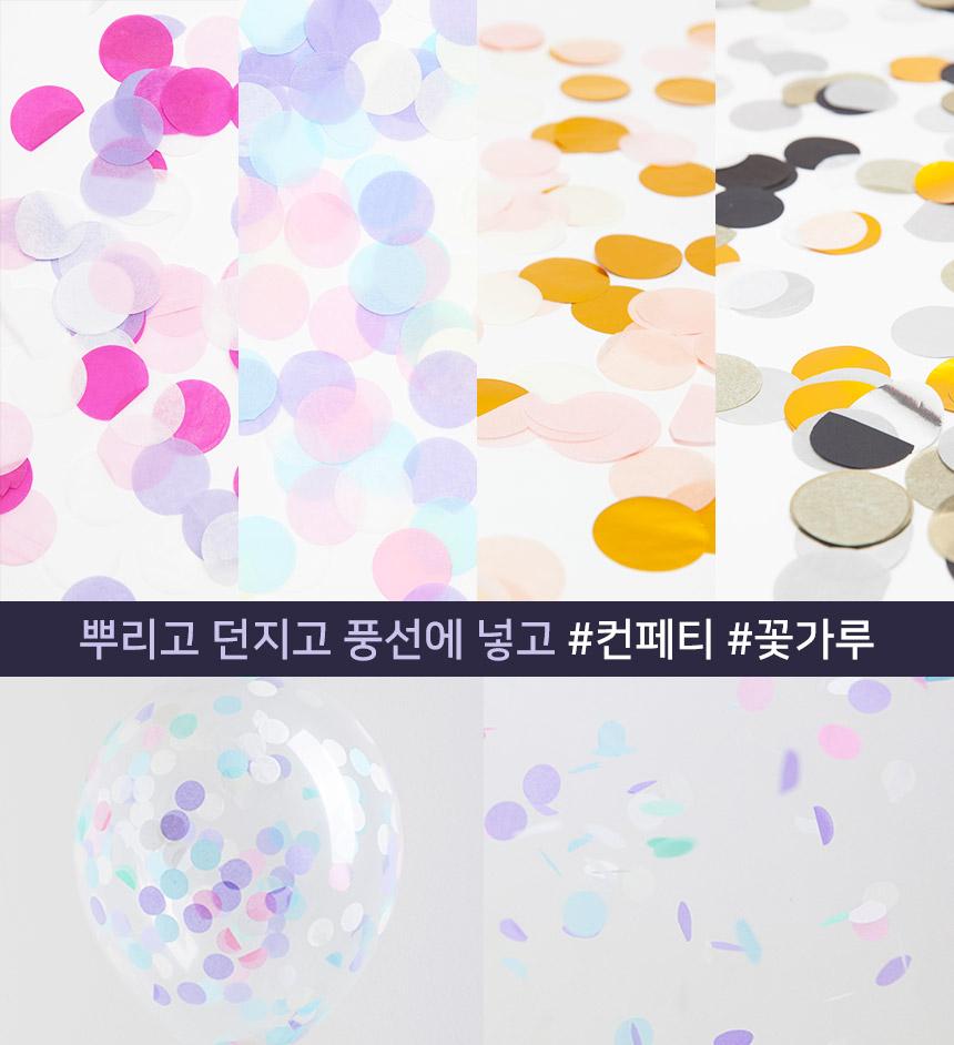 버블컨페티 블랙골드 결혼식 종이 꽃가루 - 파티마트, 3,500원, 파티용품, 데코/장식용품