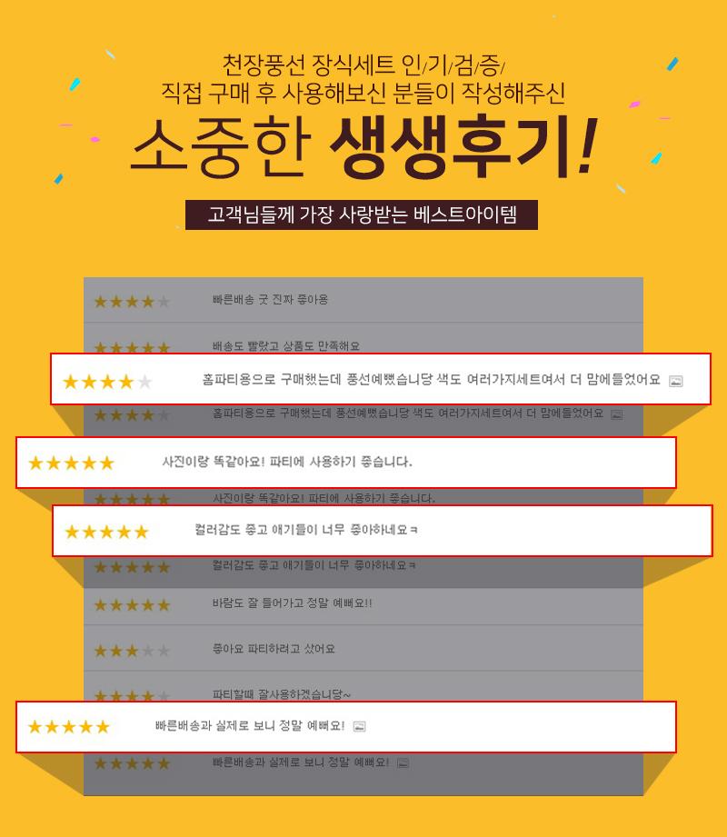 천장풍선 장식세트 라벤더톤 - 파티마트, 5,100원, 파티용품, 풍선/세트