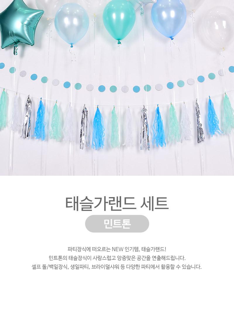태슬가랜드 세트 민트톤 - 파티마트, 4,000원, 파티용품, 가랜드/배너/현수막