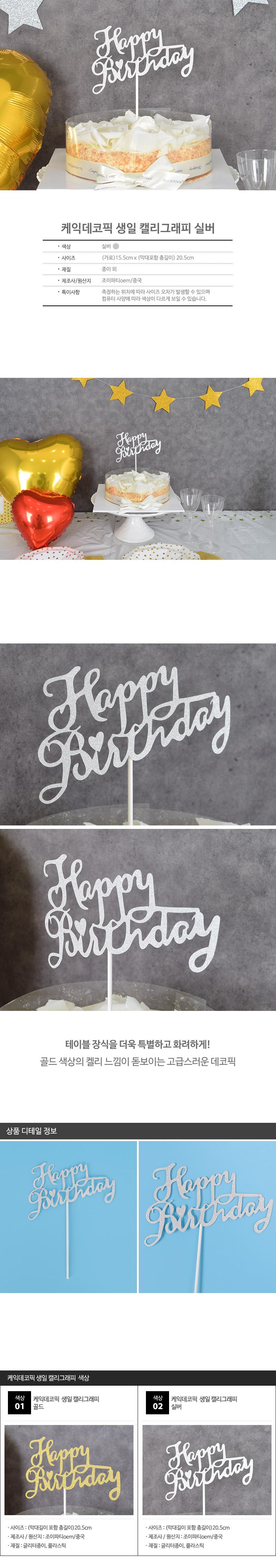 케익데코픽 생일 캘리그래피 실버 - 파티마트, 1,000원, 파티용품, 데코/장식용품
