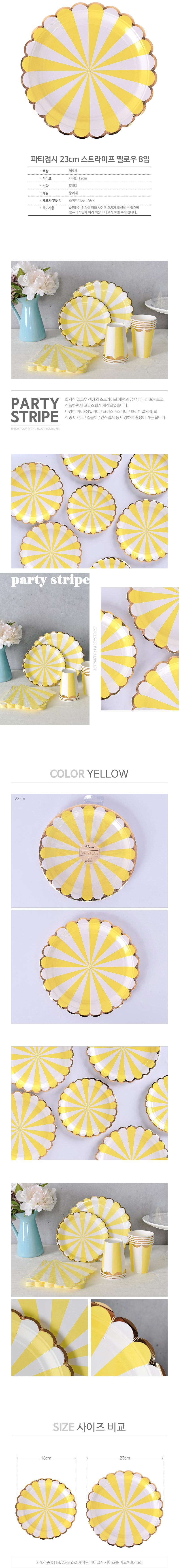 파티접시 23cm 스트라이프 옐로우 8입 - 파티마트, 3,000원, 파티용품, 식기/테이블/세트